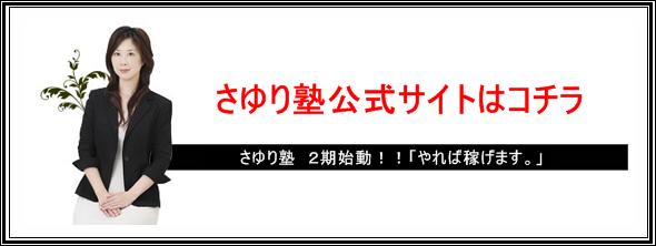 さゆり塾第二期02.png
